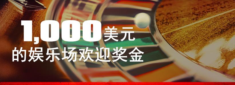 扑克欢迎奖金